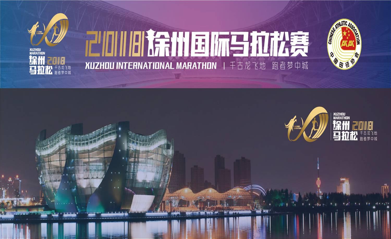 2018徐州国际马拉松