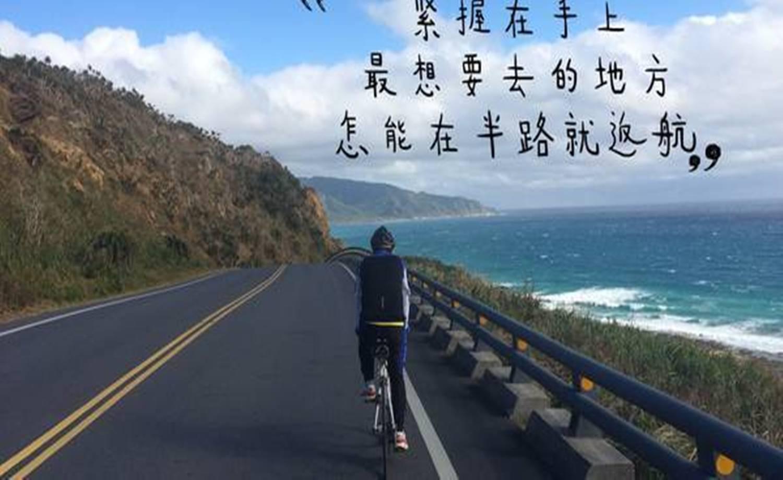 台湾大环岛1200公里骑行(第6季)