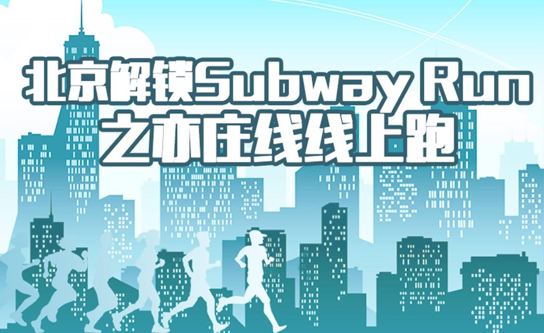 《北京解锁Subway Run》之亦庄线 线上跑