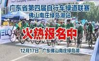 广东省第四届自行车绿道联赛 (佛山南庄绿岛湖站)