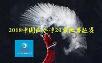 2018中国长春净20徒步雪地穿越赛