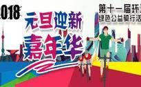 2018第十一届环沪绿色公益骑行活动