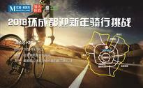2018环成都迎新年骑行挑战