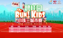 碧桂园RUN!KIDS小铁三城市赛-广州站
