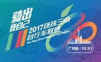 2017环珠三角自行车联赛·广州站