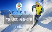 2017-2018年全国大众高山滑雪巡回赛-长城岭站