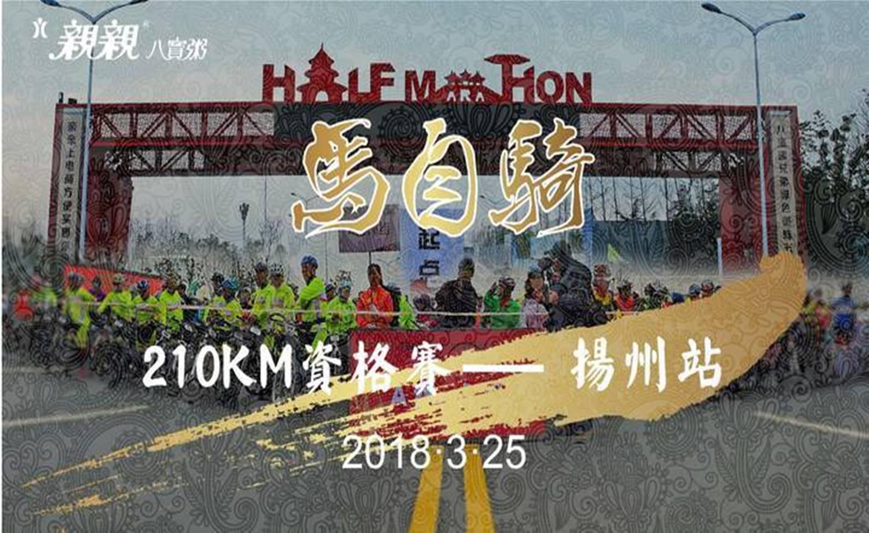 第12届马自骑扬州站210KM骑行大会