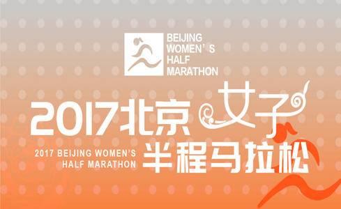 2017北京女子半程马拉松