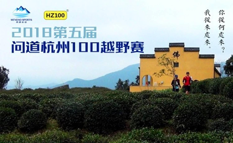2018 第五届问道杭州100越野赛