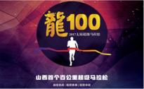 2017太原超级马拉松赛