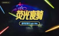 Light Ride-游侠客骑行军