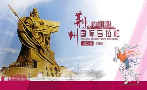 2017荆州国际马拉松