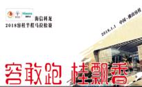 2018容桂半程马拉松赛