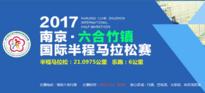 2017南京·六合竹镇国际半程马拉松赛
