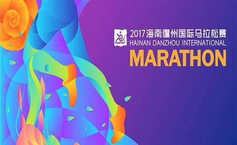 2017海南儋州国际马拉松赛