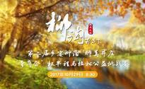 """乡宴柳沟醉美井庄""""延庆青商""""杯半程马拉松公益挑战赛"""