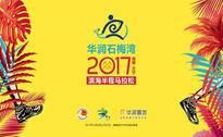 华润石梅湾·2017海南万宁滨海半程马拉松