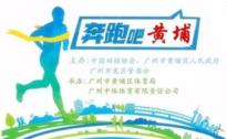 2017广州黄埔马拉松