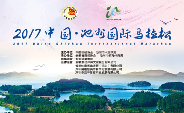 2017中国池州国际马拉松