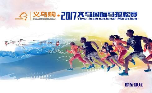 义乌购·2017义乌国际马拉松赛