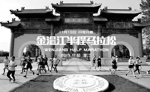 2017金温江半程马拉松