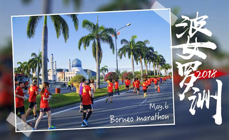2018婆罗洲马拉松-3天2晚行程