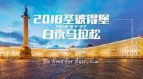 2018圣彼得堡白夜马拉松