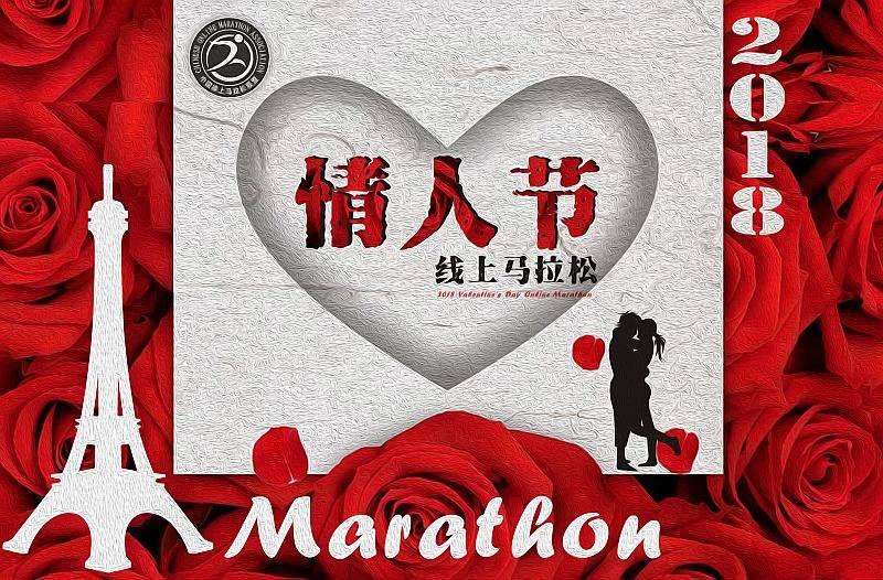 2018 情人节线上马拉松