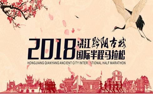 2018洪江黔阳古城国际半程马拉松