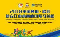 2018中国黄山·歙县新安江山水画廊国际马拉松