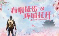 【春暖徒步,环城花开】第二届环护城河徒步大会