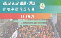 2018南京溧水山地半程马拉松赛