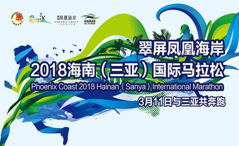 翠屏凤凰海岸2018海南(三亚)国际马拉松