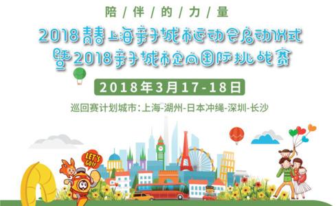 2018青春上海亲子城市运动会第一站暨2018亲子城市定向国际挑战赛