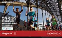 2018悉尼马拉松-五天四晚套餐