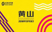 2018玄铁系列赛黄山站