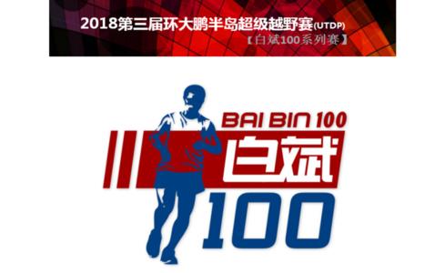 2018白斌100环大鹏半岛超级越野赛