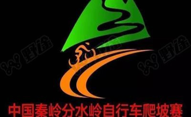 第十八届 ICEPEAK杯 中国·秦岭分水岭自行车