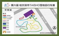 第六届哈尔滨TAISHO雪地自行车赛