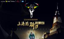 2018 VAUDE【骑闯天路】资格赛-上海崇明岛
