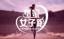 【甜蜜女子跑】3.18周日,2018开春第一Pao,甜蜜出发!