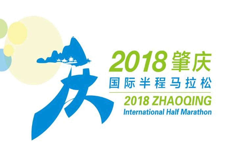 2018肇庆国际半程马拉松