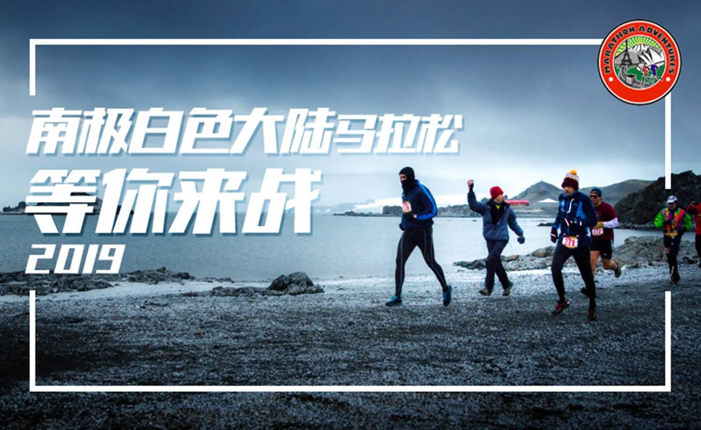 2019南极白色大陆马拉松