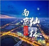 2018南京仙林半程马拉松
