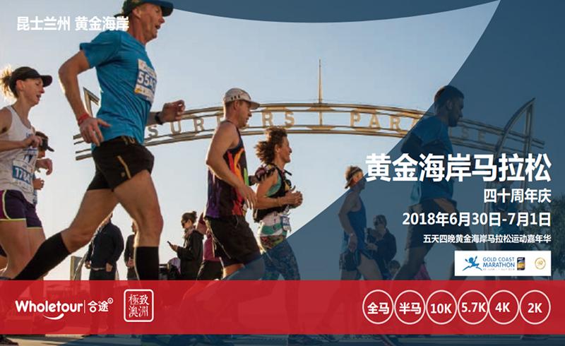 2018黄金海岸马拉松-五天四晚套餐