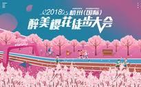 2018杭州(国际)醉美樱花徒步大会