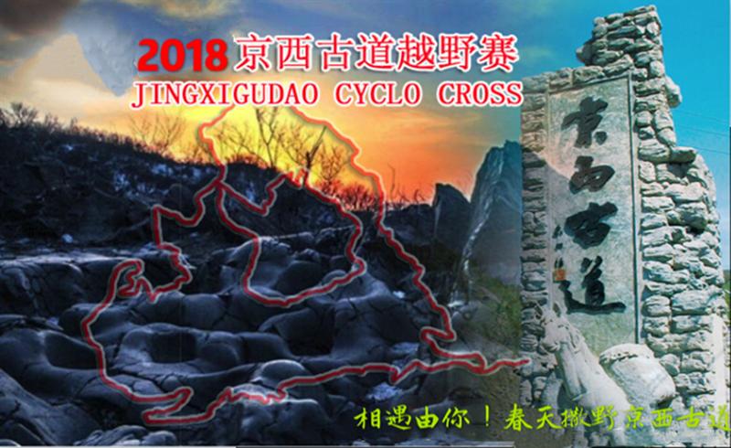 2018京西古道越野赛