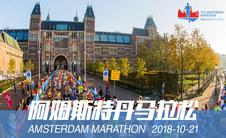 2018阿姆斯特丹马拉松