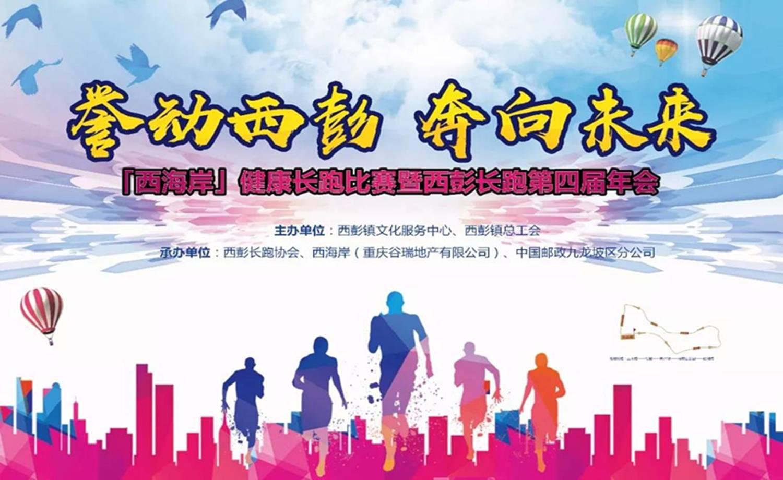 【誉动西彭 奔向未来】 西海岸健康长跑比赛暨西彭长跑第四届年会
