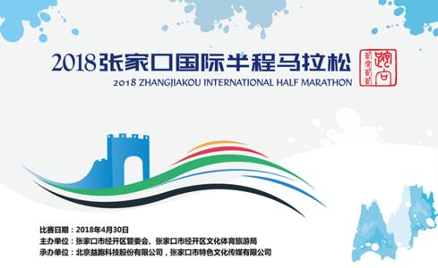 2018张家口国际半程马拉松